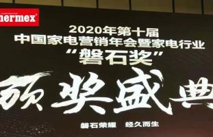 喜讯!泰美斯壁挂炉荣获2020中国家电卓越品质奖